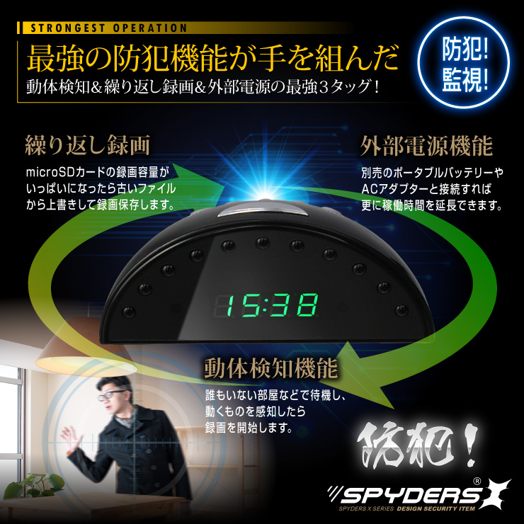 置時計型カメラ 小型カメラ スパイダーズX (C-540) スパイカメラ 1080P 赤外線 動体検知 遠隔操作 長時間録画