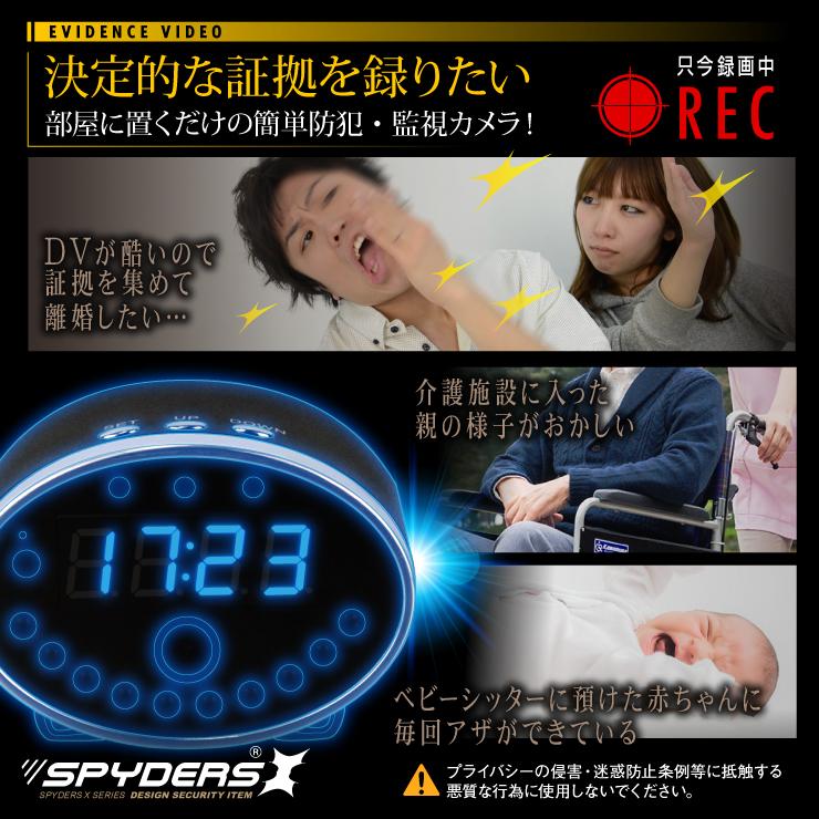 置時計型カメラ 小型カメラ スパイダーズX (C-550) スパイカメラ 1080P 60FPS 赤外線 動体検知 遠隔操作 64GB対応