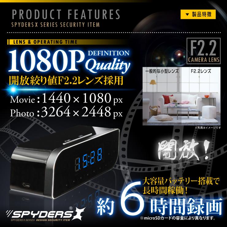 置時計型カメラ 小型カメラ スパイダーズX (C-560) ブラック スパイカメラ 赤外線 F2.2レンズ 長時間録画