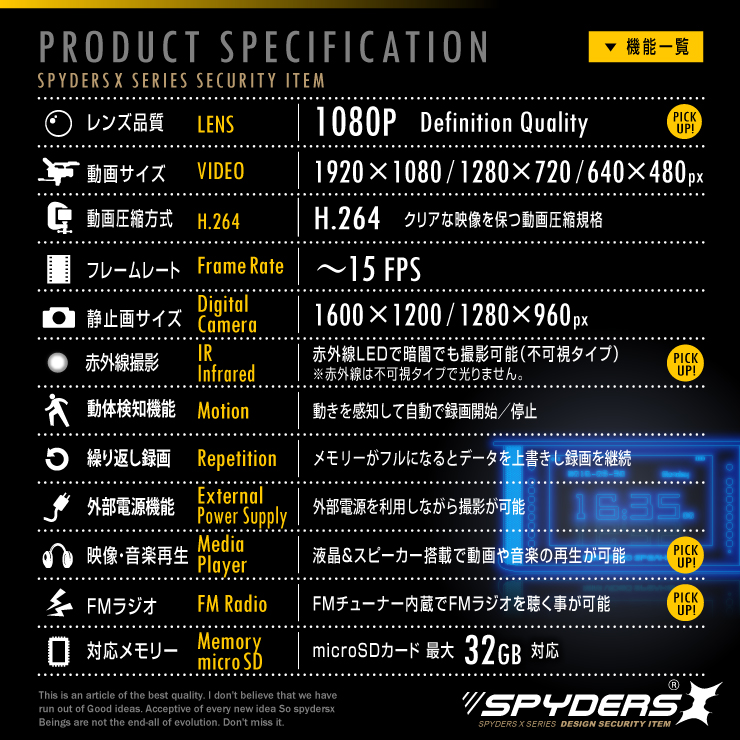置時計型カメラ 小型カメラ スパイダーズX (C-570) ブラック スパイカメラ 赤外線 F2.2レンズ 長時間録画