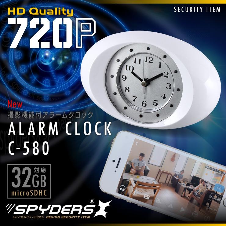 置時計型カメラ C-580