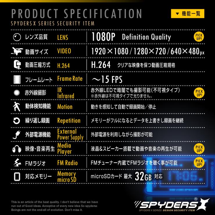 メディアプレーヤー型カメラ 小型カメラ スパイダーズX (C-590B) ブラック 1080P 液晶画面 赤外線 FMラジオ