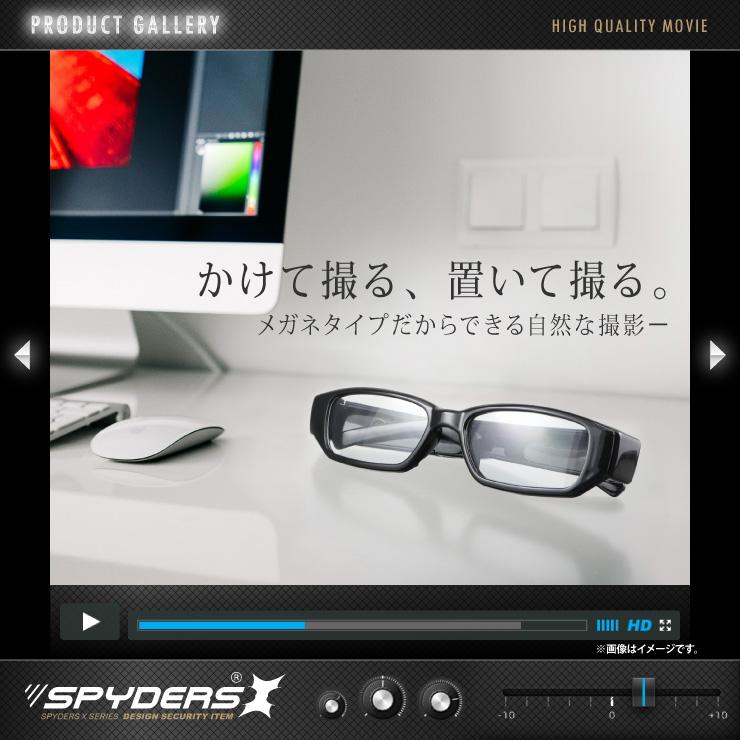 メガネ型カメラ 小型カメラ スパイダーズX (E-270) スパイカメラ 1080P クリアレンズ 32GB内蔵