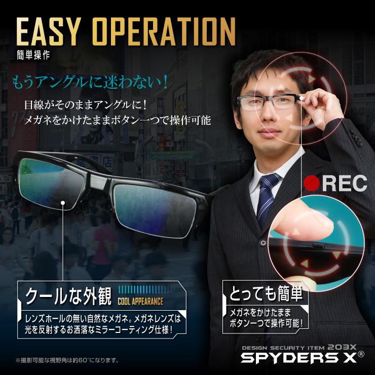 メガネ型カメラ 小型カメラ スパイダーズX (E-280) スパイカメラ 1080P ミラーコートレンズ 32GB内蔵