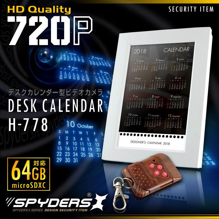 デスクカレンダー型 H-778
