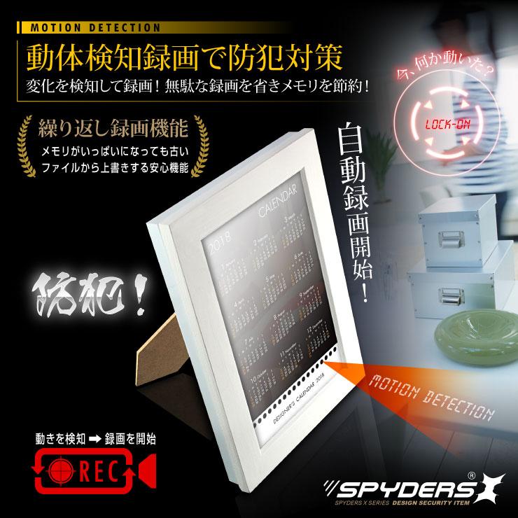 デスクカレンダー型カメラ フォトフレーム 小型カメラ スパイダーズX (H-778) スパイカメラ 720P H.264 長時間録画 遠隔操作 64GB対応