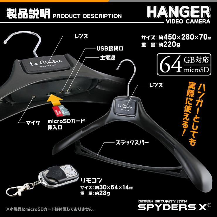 スパイダーズX 小型カメラ ハンガー型カメラ 防犯カメラ 1080P 暗視補正 64GB対応 スパイカメラ H-888