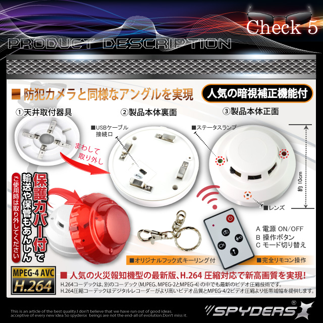 火災報知器型カメラ スパイカメラ スパイダーズX (M-910) H.264 1200万画素 16GB内蔵