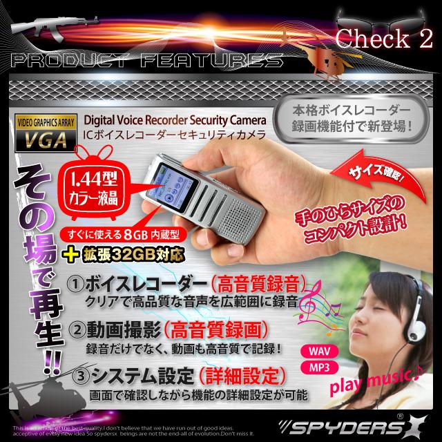 ボイスレコーダー ICレコーダー スパイカメラ スパイダーズX (M-912) 1.44型液晶 超高音質 長時間稼働