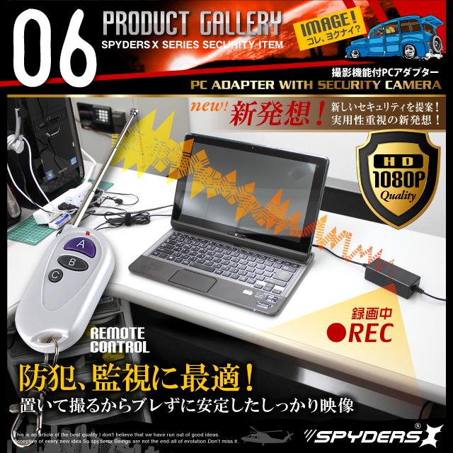 小型カメラ 防犯カメラ 小型ビデオカメラ PCアダプター アダプター型 スパイカメラ スパイダーズX (M-917) HD1080P H.264 動体検知 リモコン操作
