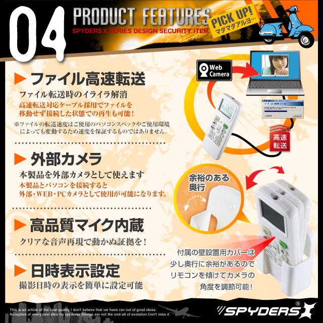 小型カメラ 防犯カメラ 小型ビデオカメラ エアコンリモコン型  スパイカメラ スパイダーズX (M-924) 1080P フルハイビジョン 16GB内蔵