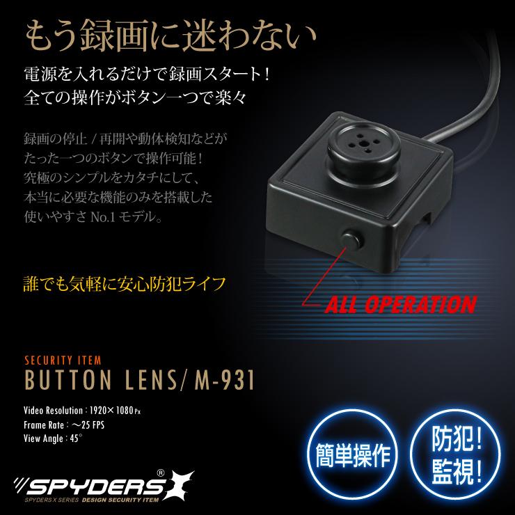 ボタン型カメラ 小型カメラ スパイダーズX (M-931) スパイカメラ 1080P ポータブルバッテリー接続 動体検知