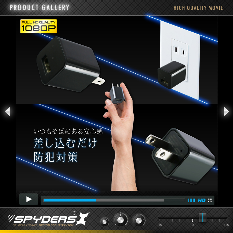 USB-ACアダプター型ビデオカメラ スパイカメラ スパイダーズX (M-933) 小型カメラ 1080P コンセント接続 32GB対応