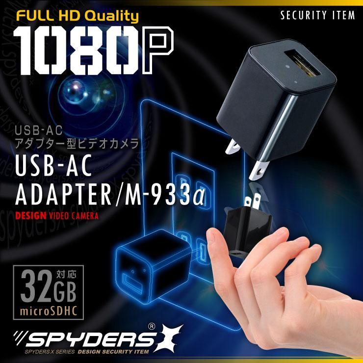 USB-ACアダプター型ビデオカメラ 小型カメラ スパイダーズX (M-933α)