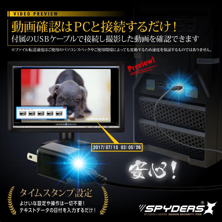 SB-ACアダプター型ビデオカメラ 小型カメラ スパイダーズX (M-933α) スパイカメラ 1080P コンセント接続 動体検知 32GB対応