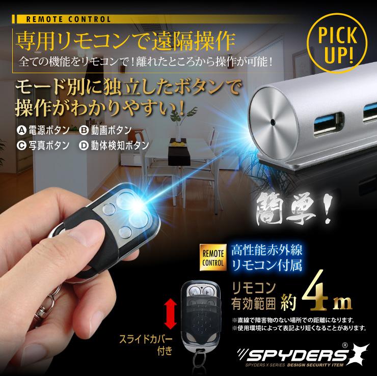 USBハブ型カメラ 小型カメラ スパイダーズX (M-934) スパイカメラ