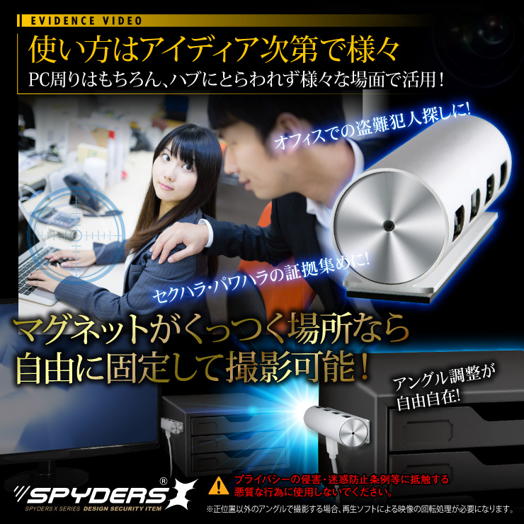 USBハブ型カメラ 小型カメラ スパイダーズX (M-934) スパイカメラ 遠隔操作 動体検知 32GB内蔵