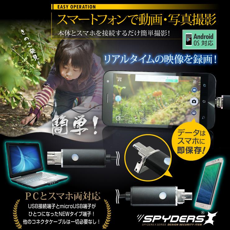 ファイバースコープ エンドスコープ 小型カメラ スパイダーズX (M-935) スパイカメラ スマホ対応 直径5.5mmレンズ 5mロングケーブル 高輝度LEDライト