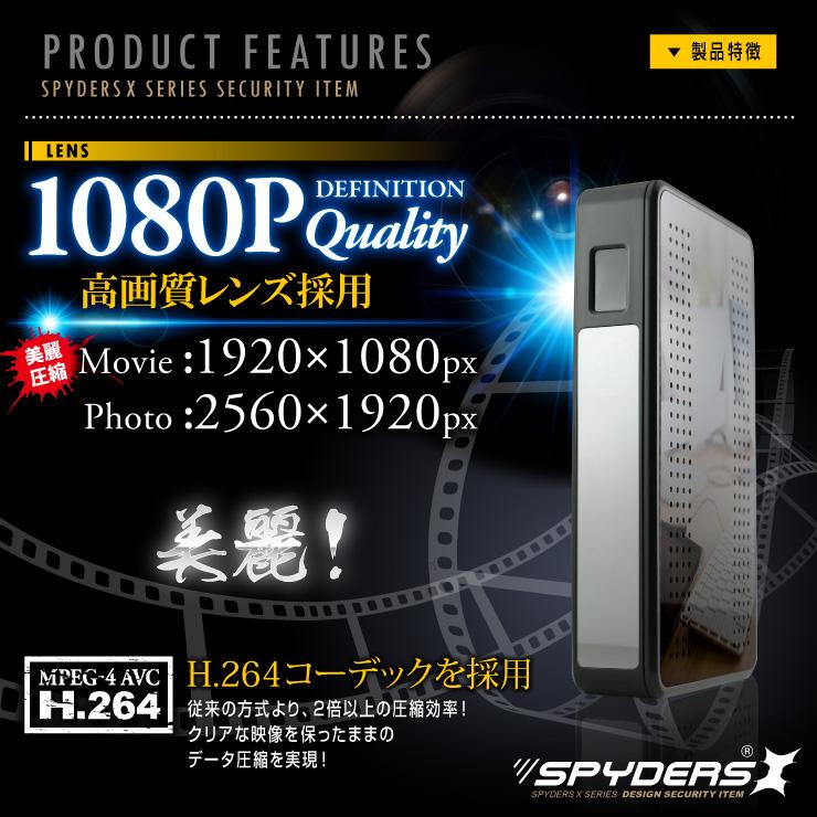 ポータブルハードディスク型カメラ 小型カメラ スパイダーズX (M-940) スパイカメラ 1080P H.264 人体検知 128GB対応