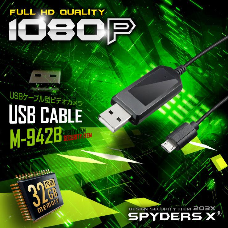 USBケーブル型 (M-942)