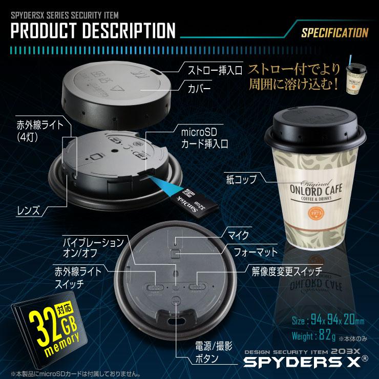 カップリッド型カメラ 小型カメラ スパイダーズX (M-943)