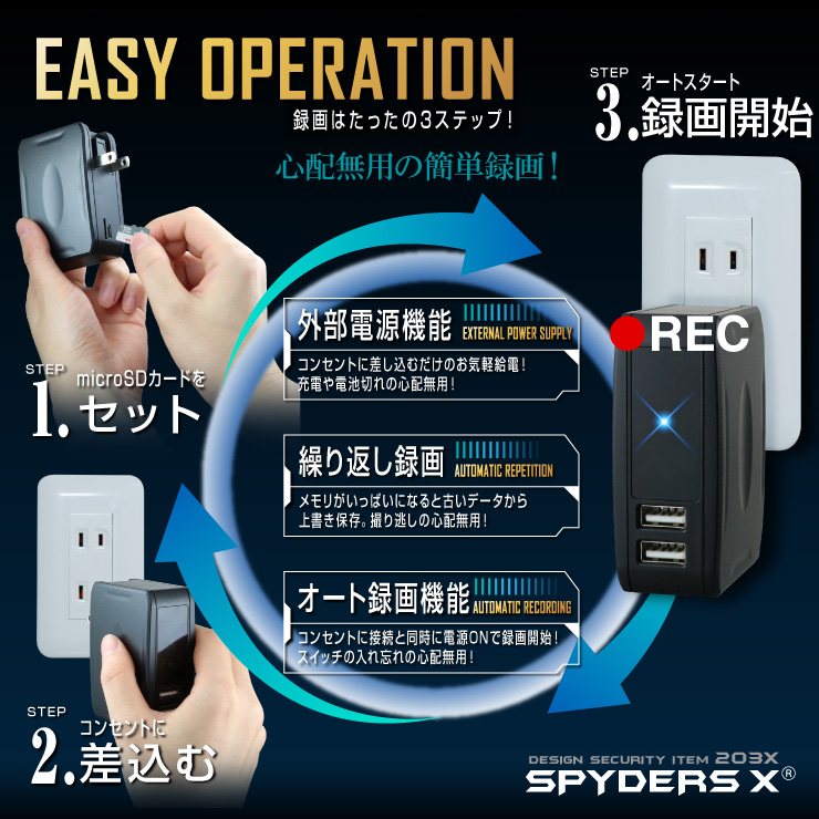USB-ACアダプター型カメラ 小型カメラ スパイダーズX (M-944) スパイカメラ 1080P 赤外線 オート録画 32GB対応