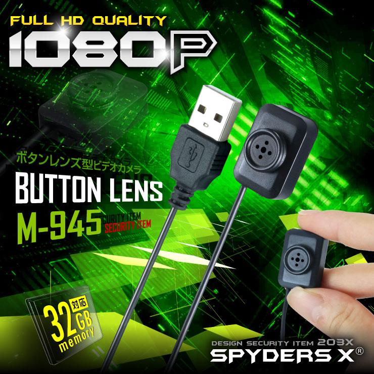 ボタン型 (M-945)