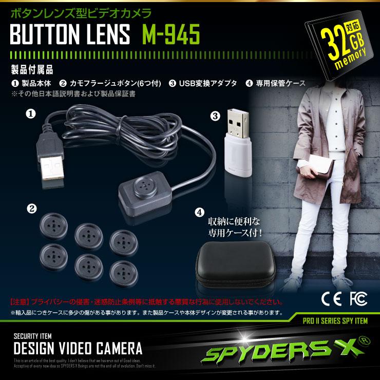 ボタン型ビデオカメラ 小型カメラ スパイダーズX (M-936) スパイカメラ ハンズフリー 最軽量 オート録画