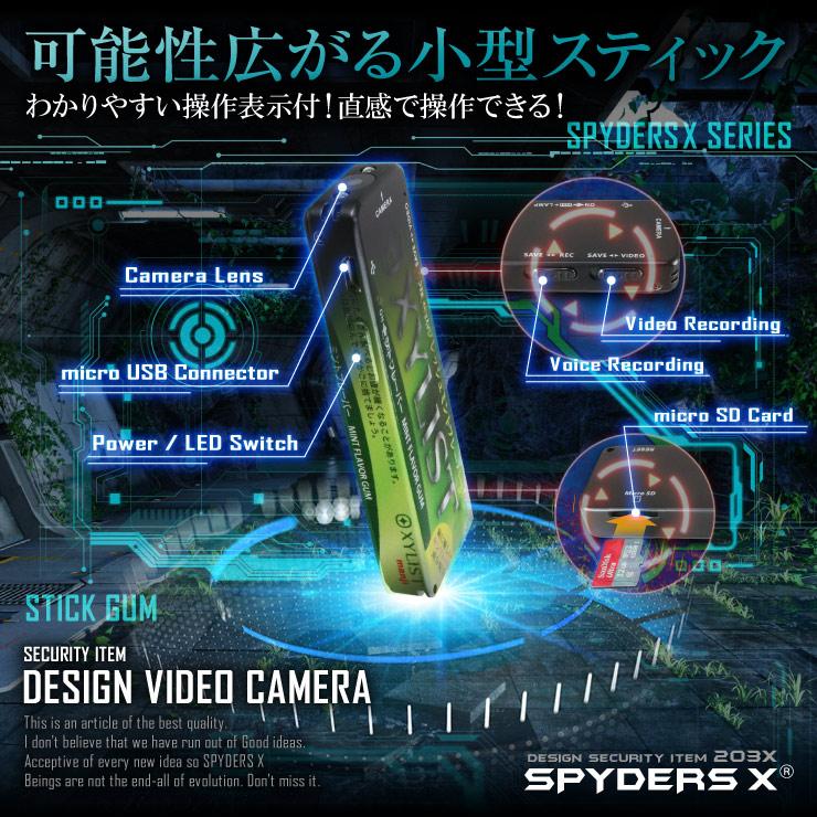 ガム型カメラ 小型カメラ スパイダーズX (M-947B) ブラック 1080P LEDライト 32GB対応