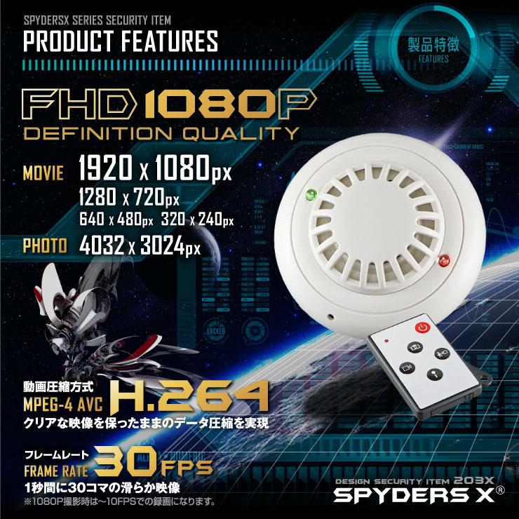 火災報知器型カメラ 小型カメラ スパイダーズX (M-948)