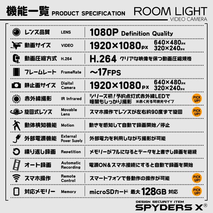 スパイダーズX 小型カメラ モニタリング ライト型ビデオカメラ 防犯カメラ スマホ操作 スパイカメラ M-953