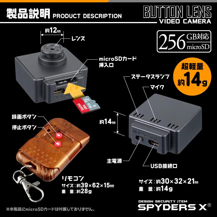 スパイダーズX 小型カメラ ボタン型カメラ 防犯カメラ 1080P 256GB対応 スパイカメラ M-954