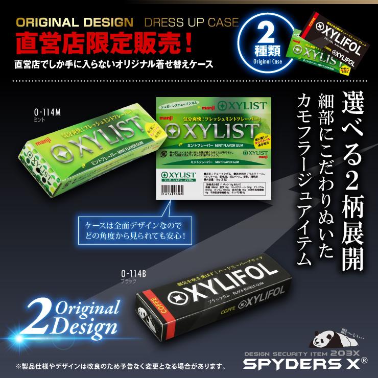 小型カメラ ガム型カメラ M-947専用 オリジナルケース スパイダーズX(O-114)