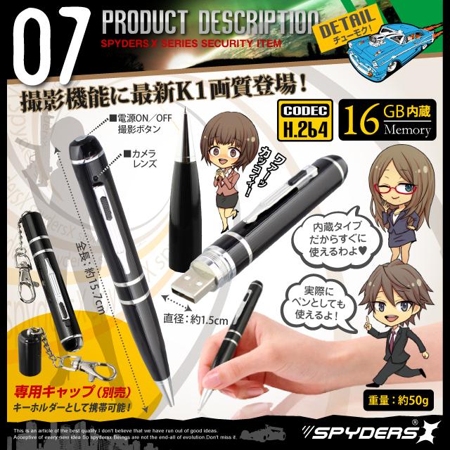 小型カメラ 防犯カメラ 小型ビデオカメラ ペン ペン型 スパイカメラ スパイダーズX (P-117S) シルバー K1画質