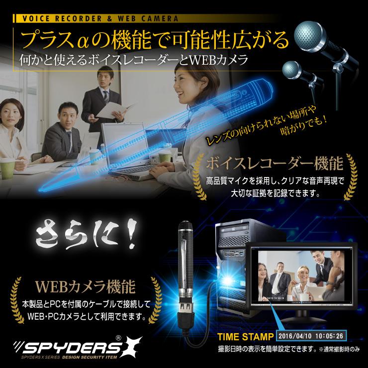 ペン型カメラ 小型カメラ スパイダーズX (P-120) スパイカメラ 1080P 簡単撮影 軽量