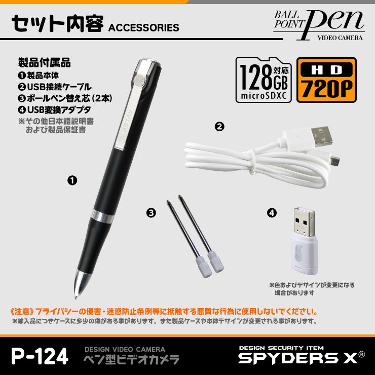 スパイダーズX 小型カメラ ペン型カメラ 防犯カメラ 1080P ボイスレコーダー 128GB対応 スパイカメラ P-123α