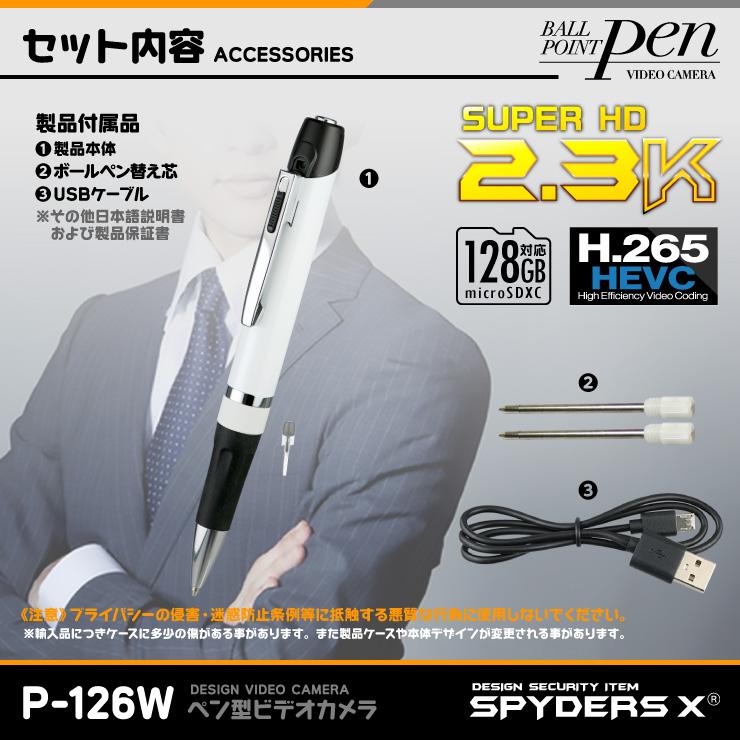 スパイダーズX 小型カメラ ペン型カメラ 防犯カメラ 2.3K H.265 128GB対応 暗視補正 スパイカメラ P-126W