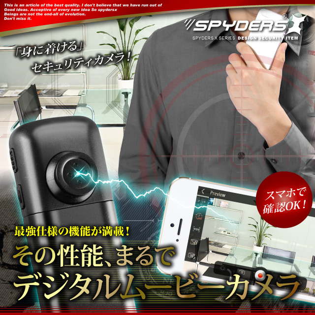 ボタン型カメラ スパイカメラ 防犯カメラ スパイダーズX (P-315) 小型カメラ 1080P H.264 60FPS HDMI スマホ接続