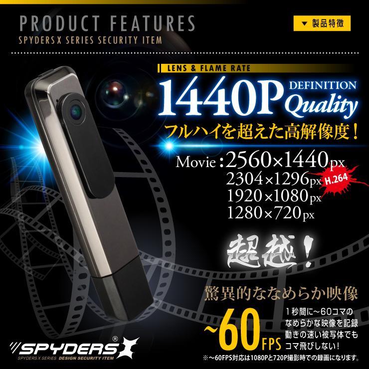 クリップ型カメラ スパイカメラ スパイダーズX (P-330) 小型カメラ WQHD 1440P H.264 60FPS 広角レンズ 64GB対応