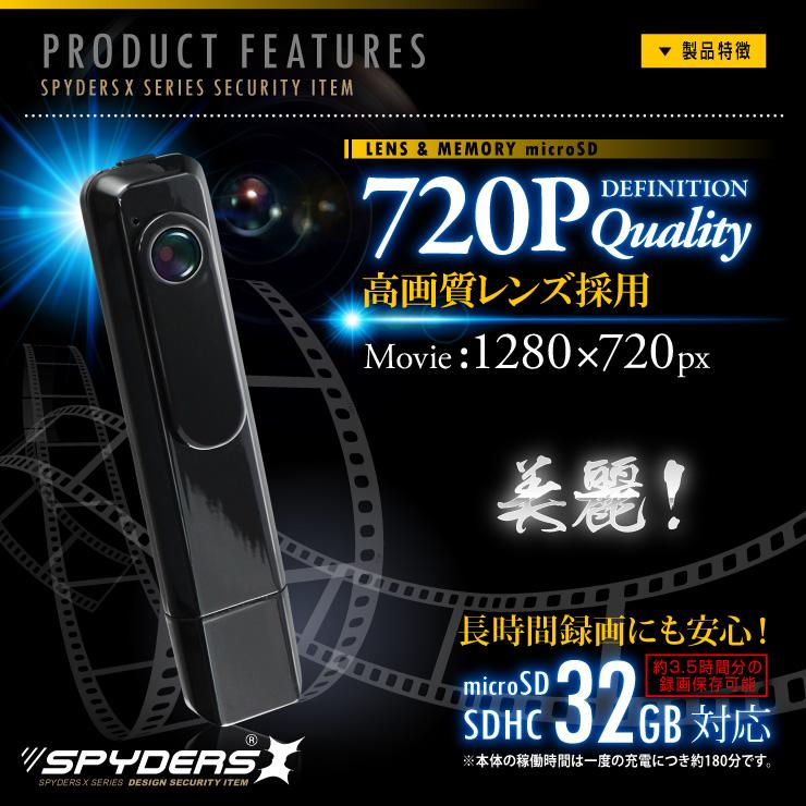 ペンクリップ型ビデオカメラ スパイダーズX (P-340) 小型カメラ 720P ボイスレコーダー