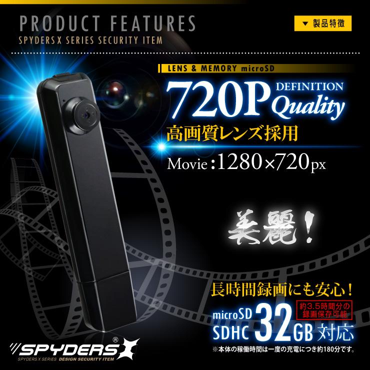 ボタン型ビデオカメラ スパイダーズX (P-345) 小型カメラ 720P ボイスレコーダー