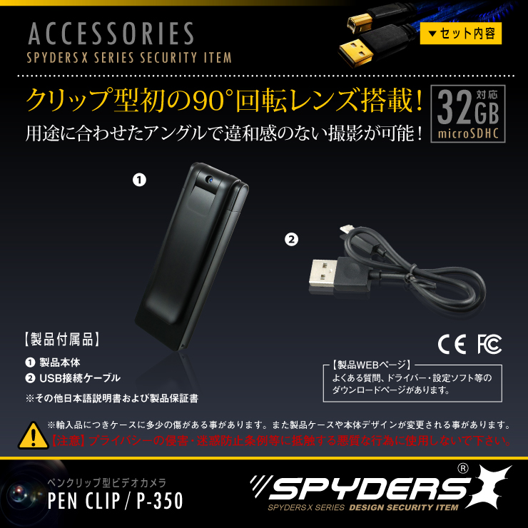 ペンクリップ型カメラ 小型カメラ スパイダーズX (P-350) スパイカメラ 1080P 回転レンズ 薄型軽量 動体検知