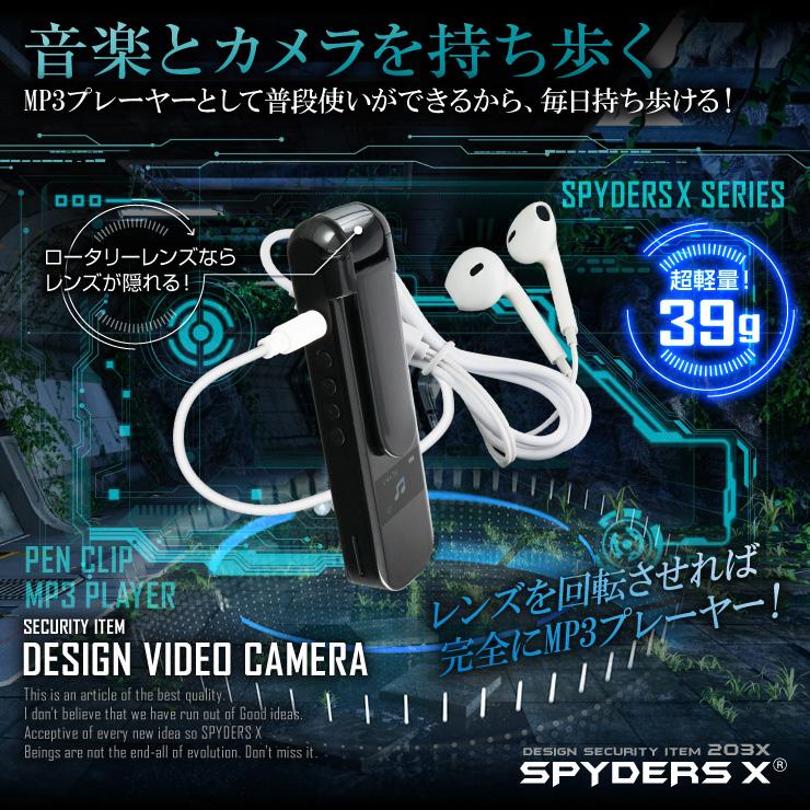 ペンクリップ型カメラ 小型カメラ スパイダーズX (P-360) スパイカメラ 液晶表示 180度回転 MP3プレーヤー 音楽再生 32GB対応