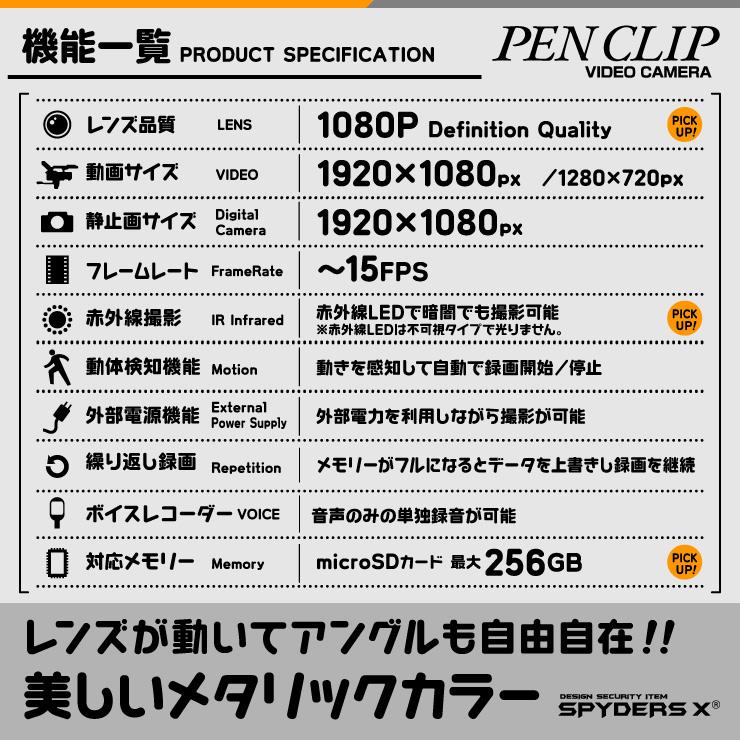 スパイダーズX 小型カメラ ペンクリップ型カメラ 防犯カメラ 1080P 赤外線 256GB対応 スパイカメラ P-370S