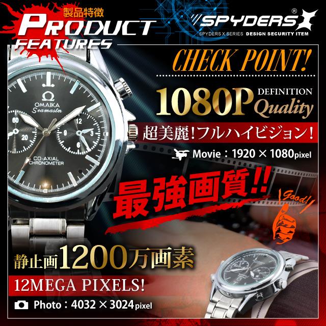 【小型カメラ】【腕時計】赤外線ライト付腕時計型カメラ(スパイダーズX-W760)自動点灯式赤外線ライト付、16GB内蔵