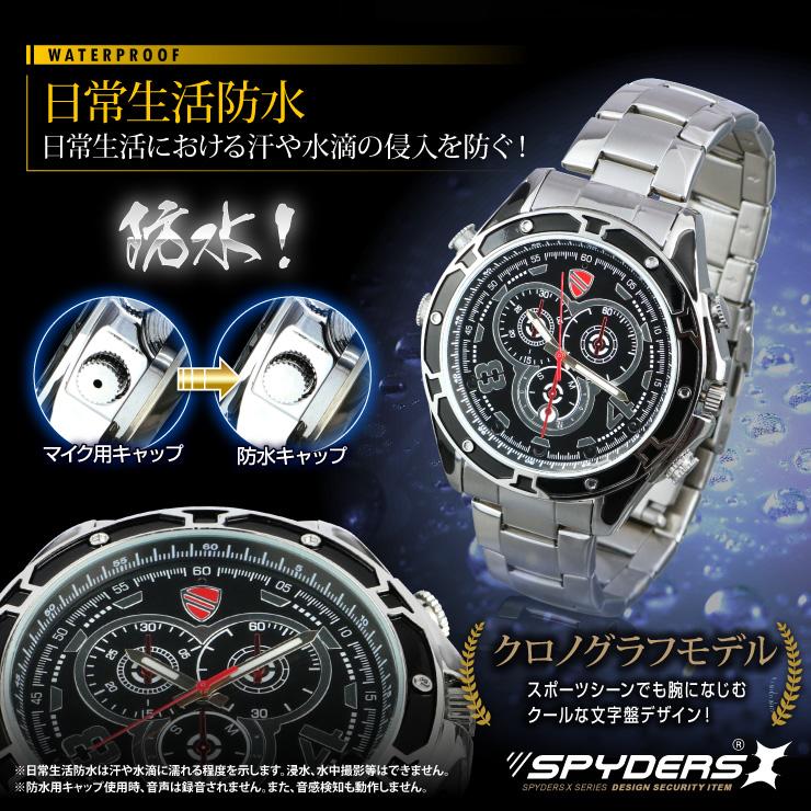 腕時計型カメラ 小型カメラ スパイダーズX (W-704) スパイカメラ 1080P 赤外線ライト 32GB内蔵