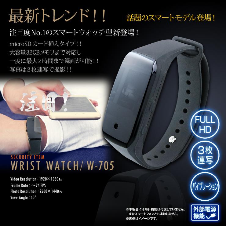 小型ビデオカメラ スマートウォッチ型 スパイカメラ スパイダーズX (W-705)