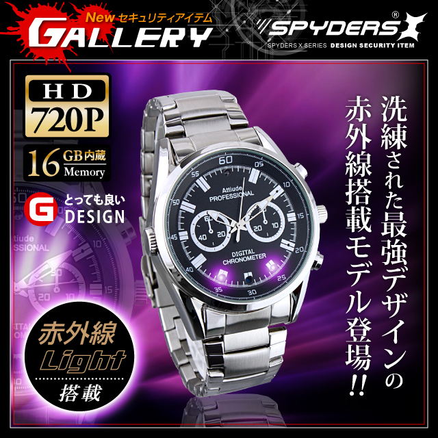 小型カメラ 防犯カメラ 小型ビデオカメラ 腕時計 腕時計型 スパイカメラ スパイダーズX (W-790) 720P 赤外線ライト 16GB内蔵