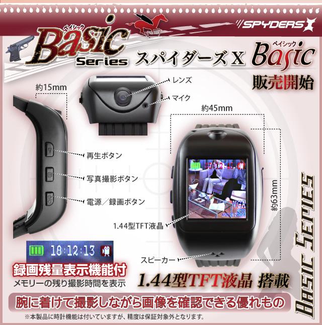 小型カメラ 防犯カメラ 小型ビデオカメラ デジタル腕時計 腕時計型 スパイカメラ スパイダーズX Basic (Bb-633) ブラック