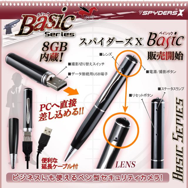小型カメラ 防犯カメラ 小型ビデオカメラ ボールペン ペン型  スパイカメラ スパイダーズX Basic (Bb-643S) シルバー